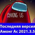 Скачать АМОНГ АС 2021.3.5 на андроид