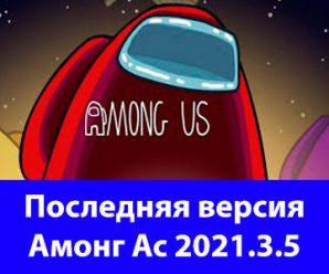 Скачать АМОНГ АС 2021.3.9 на андроид