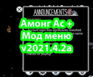 АМОНГ АС скачать с чит мод меню 2021.4.12 (Аиршип)
