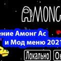 АМОНГ АС скачать с чит мод меню 2021.5.12