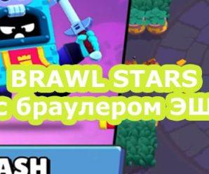 Скачать Brawl Stars 37.238 с новым бойцом ЭШ, 8 сезон, Brawl Talk