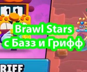 Скачать Brawl Stars 36.238 с БАЗЗом и ГРИФФом (Buzz и Griff)