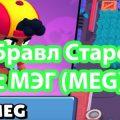 Скачать Бравл Старс 38.159 с браулером МЭГ (MEG)