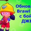 Скачать обновление марта Brawl Stars с Джеки 26 165
