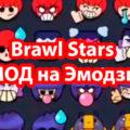 Скачать Brawl Stars Mod с Эмодзи