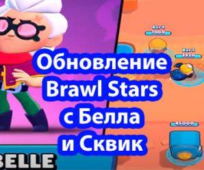 Скачать Brawl Stars 35.179 с Белла и Сквиком — последняя версия на андроид