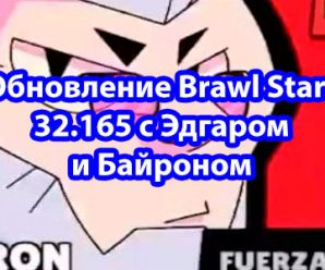 Скачать Brawl Stars с Байрон и Эдгар 32.170