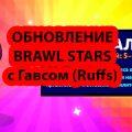 Скачать Brawl Stars с ГАВСОМ (Ruffs) на андроид