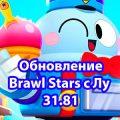 Скачать Brawl Stars с Лу 31.81