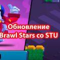 СКАЧАТЬ BRAWL STARS с СТЬЮ (STU, Сту) — последняя версия на андроид
