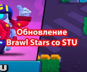 СКАЧАТЬ BRAWL STARS 34.151 с СТЬЮ (STU, Сту) — последняя версия на андроид