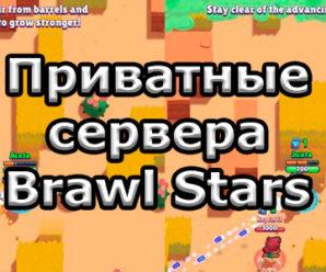 Приватный сервер Brawl Stars 2019