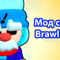 Скачать Brawl Stars Mod с Gale