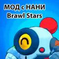 Скачать Brawl Stars Mod с Nani и обновленными скинами