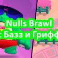 Скачать взломанный BRAWL STARS 36.270 с Баззом и Гриффом (Мод много денег)