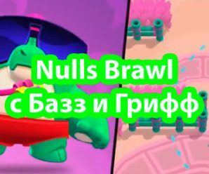Скачать NULL'S BRAWL 36.238 с Баззом и Гриффом