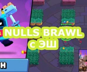Скачать NULL'S BRAWL с ЭШ (ASH, ЭШем) 37.238