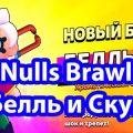 Скачать NULL'S BRAWL 35.179 с Белль и Скуик АЛЬФА