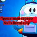 NULLS BRAWL с Лу — последняя версия